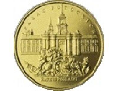 2 zł – Pałac Potockich w Radzyniu Podlaskim